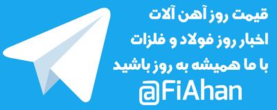 کانال تلگرام قیمت آهن آلات