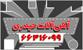 قیمت آهن آلات حیدری Mobile Logo