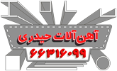 قیمت آهن آلات حیدری Logo
