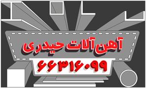 قیمت آهن آلات حیدری Retina Logo
