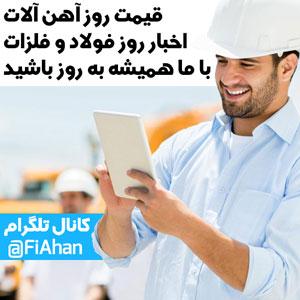 کانال قیمت آهن آلات ساختمانی و صنعتی