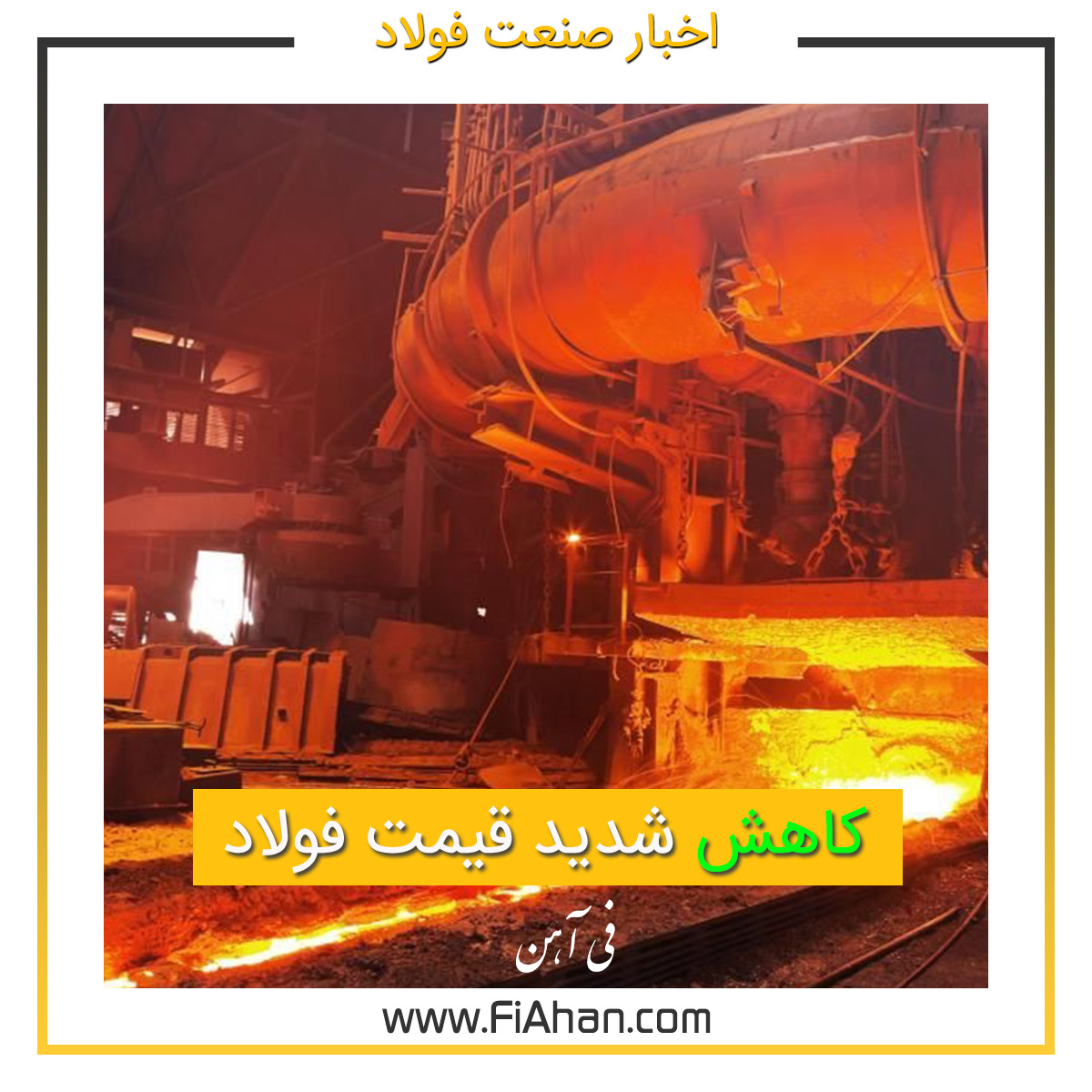 کاهش شدید قیمت فولاد