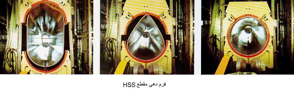 فرم دهی HSS