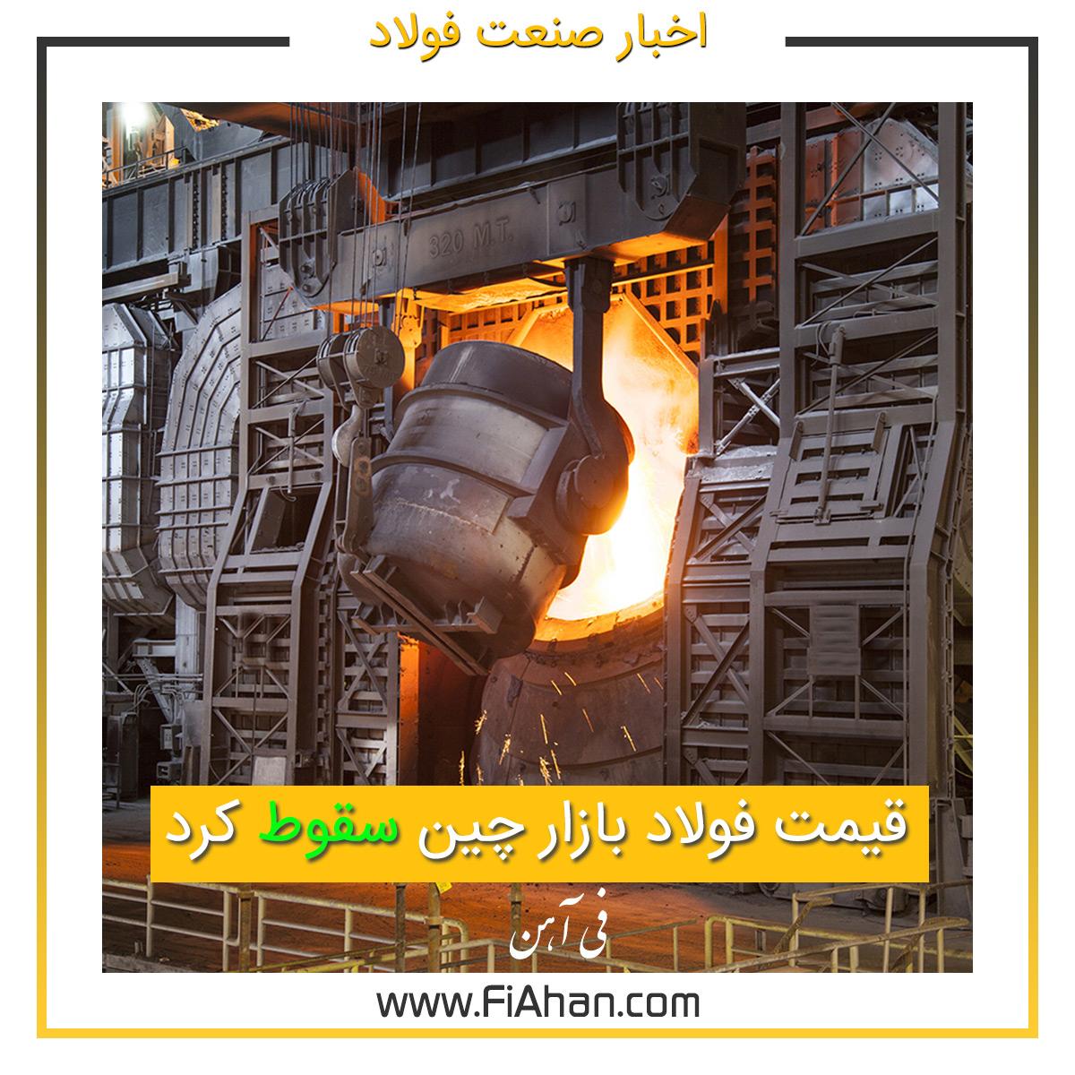بازار-فولاد-چین-سقوط-کرد