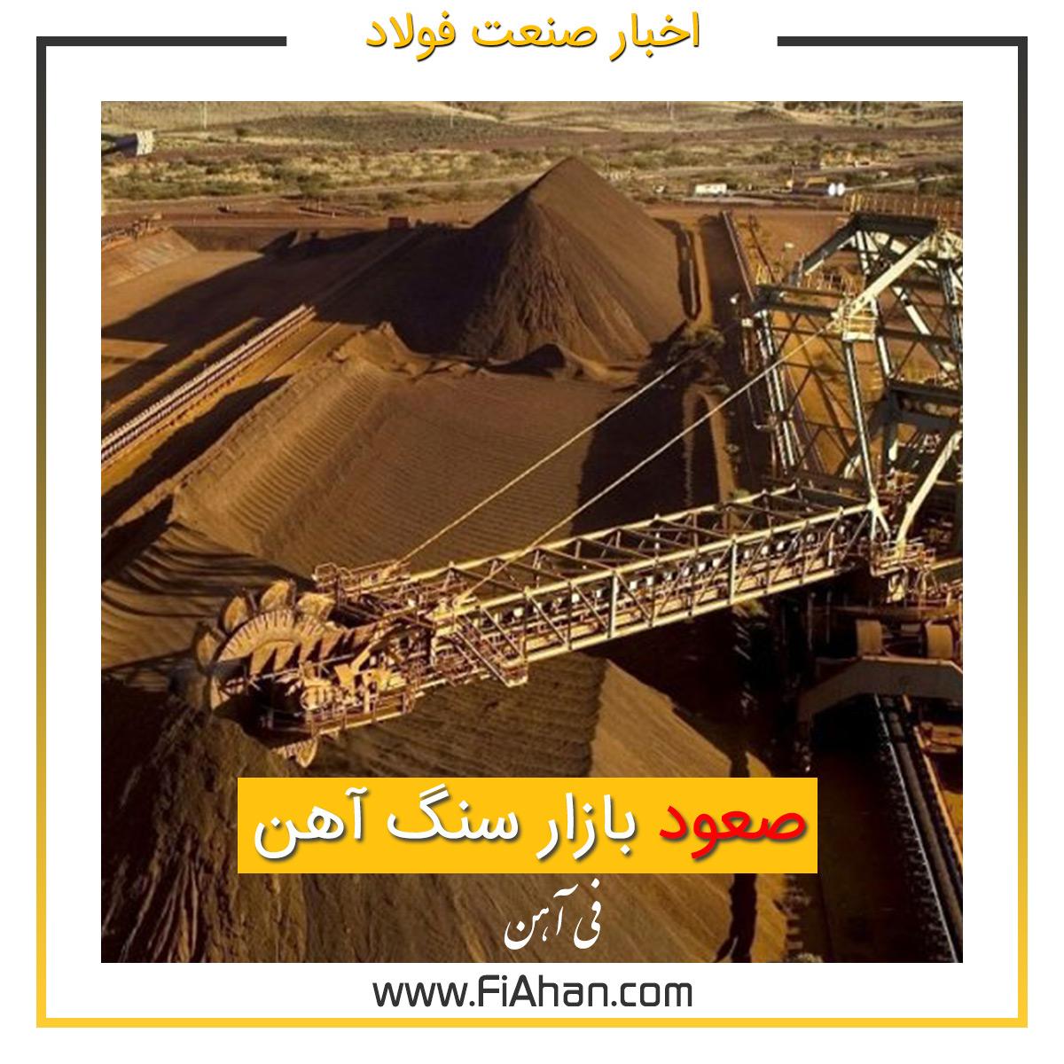 صعود-قیمت-سنگ-آهن