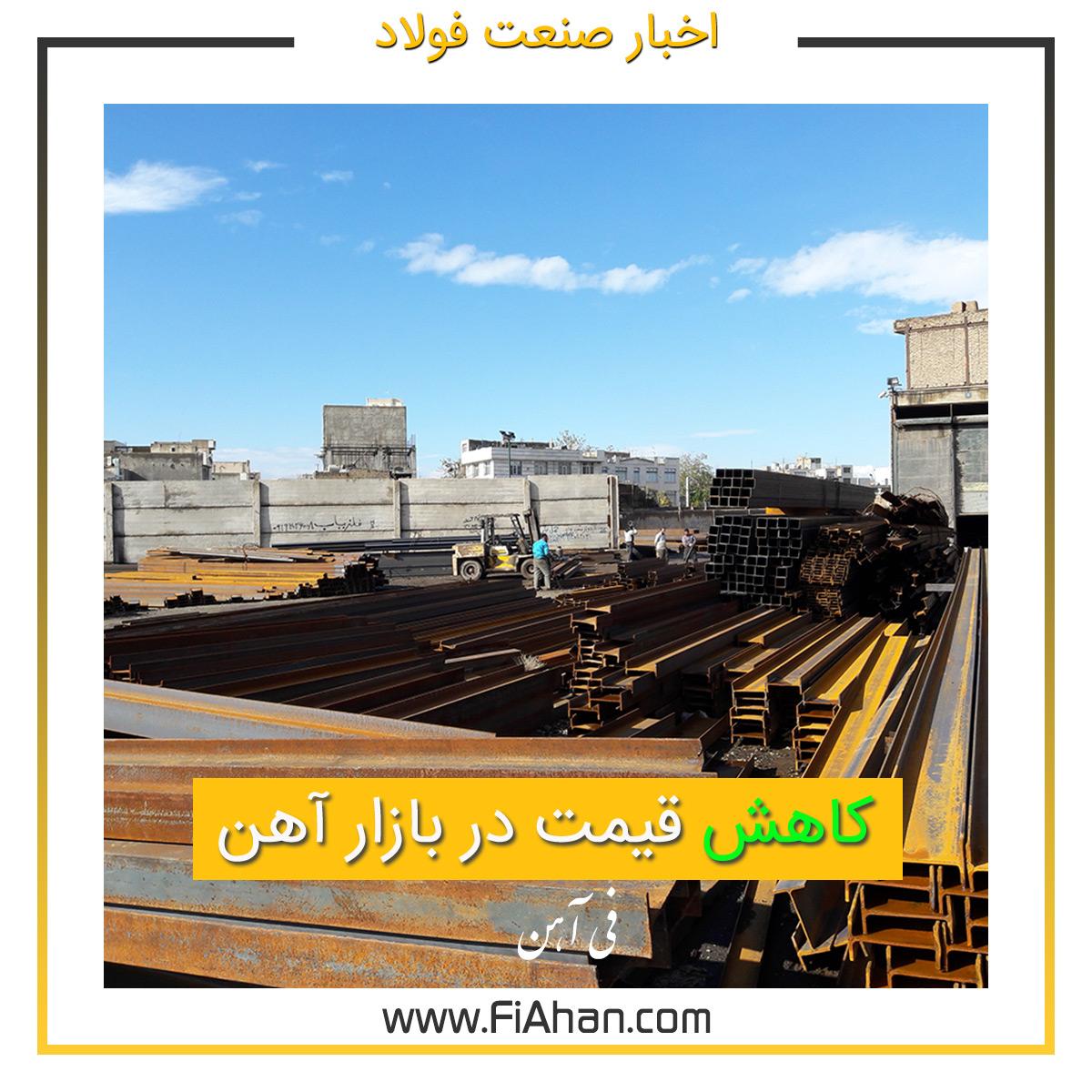 کاهش-قیمت-آهن-در-بازار