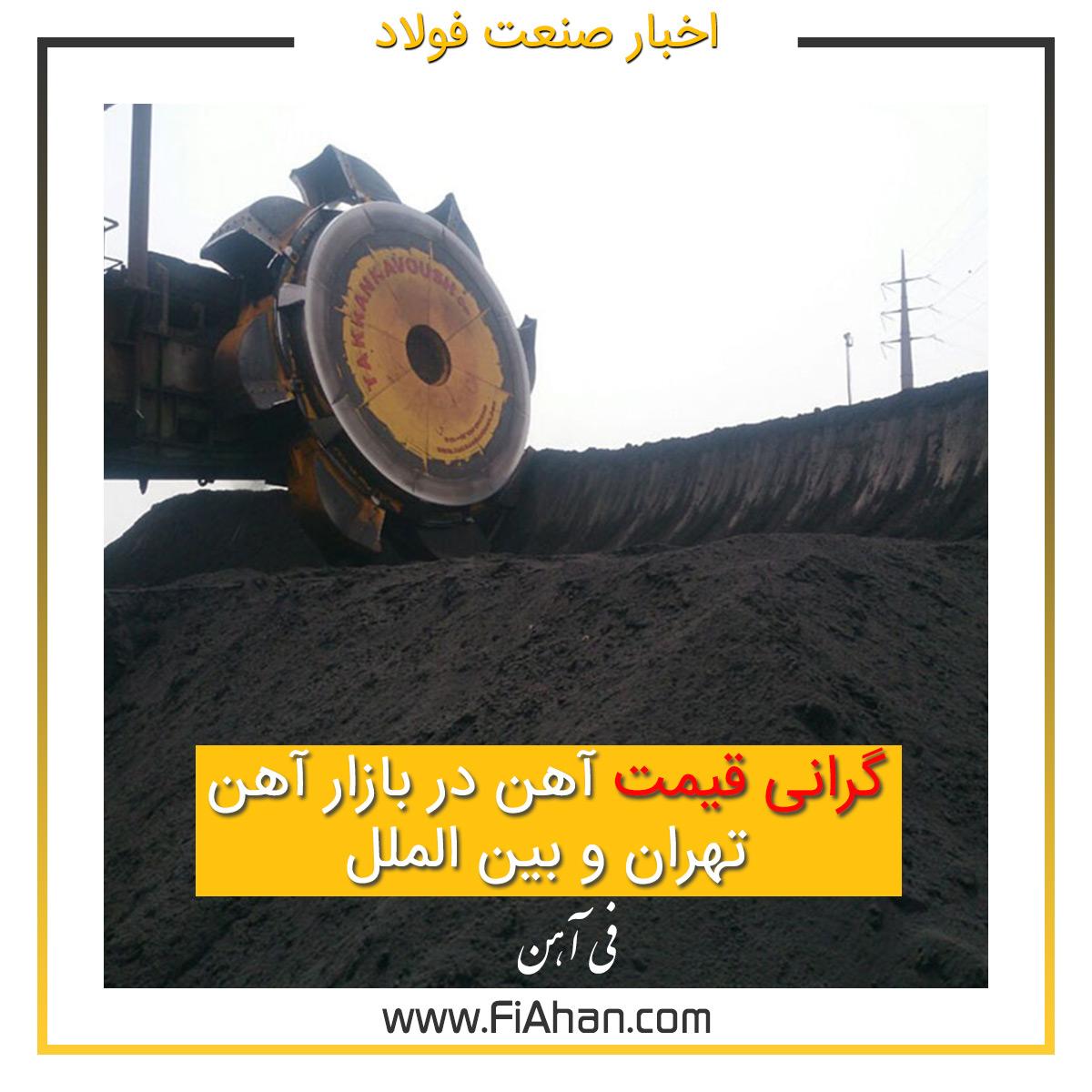 گرانی قیمت آهن در بازار آهن تهران و بین الملل