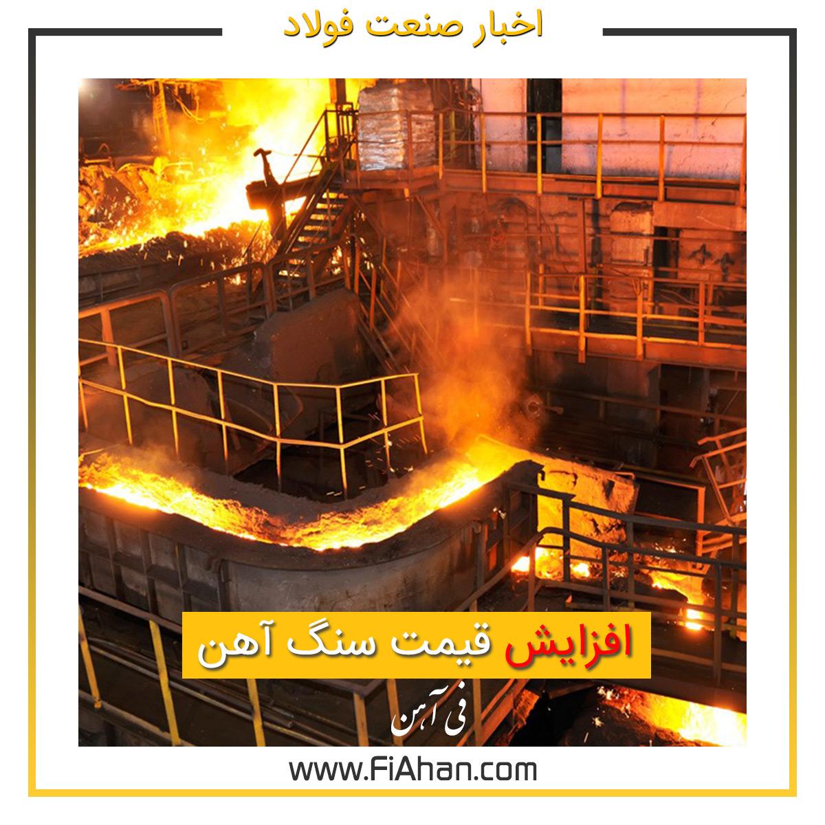 افزایش قیمت سنگ آهن