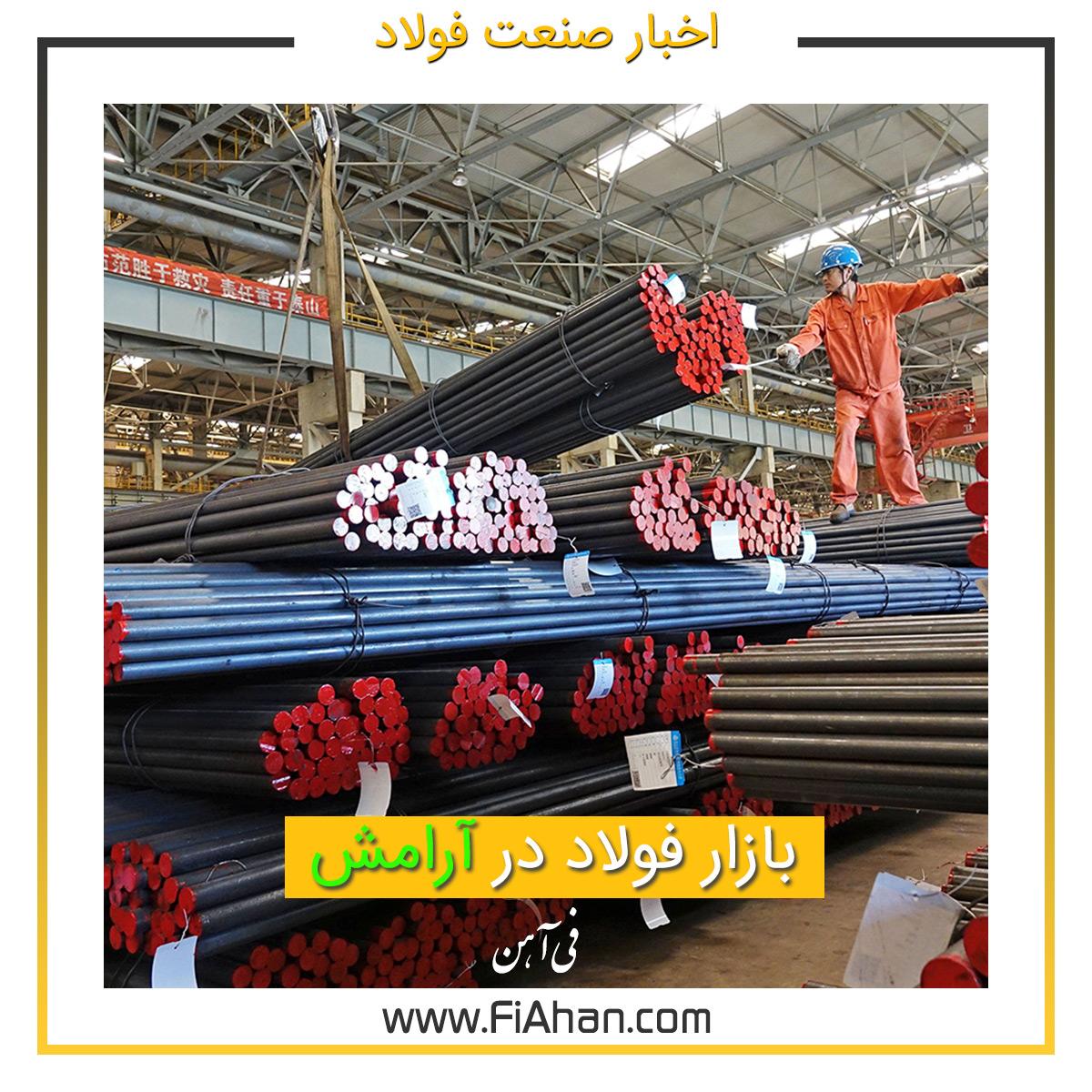 بازار فولاد در آرامش
