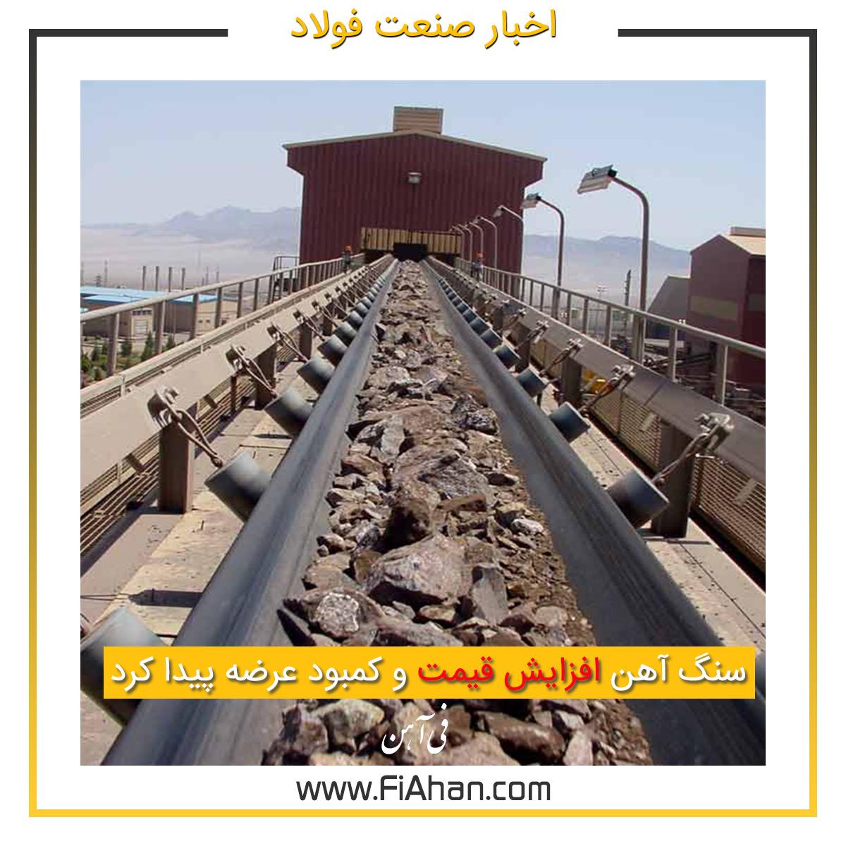 سنگ آهن افزایش قیمت و کمبود عرضه پیدا کرد