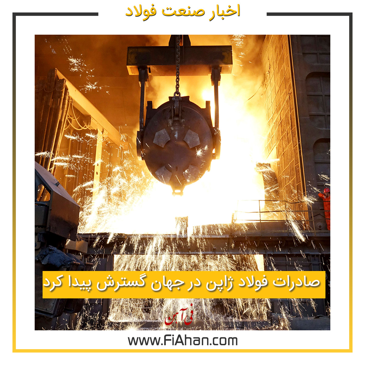 صادرات فولاد ژاپن در جهان گسترش پیدا کرد