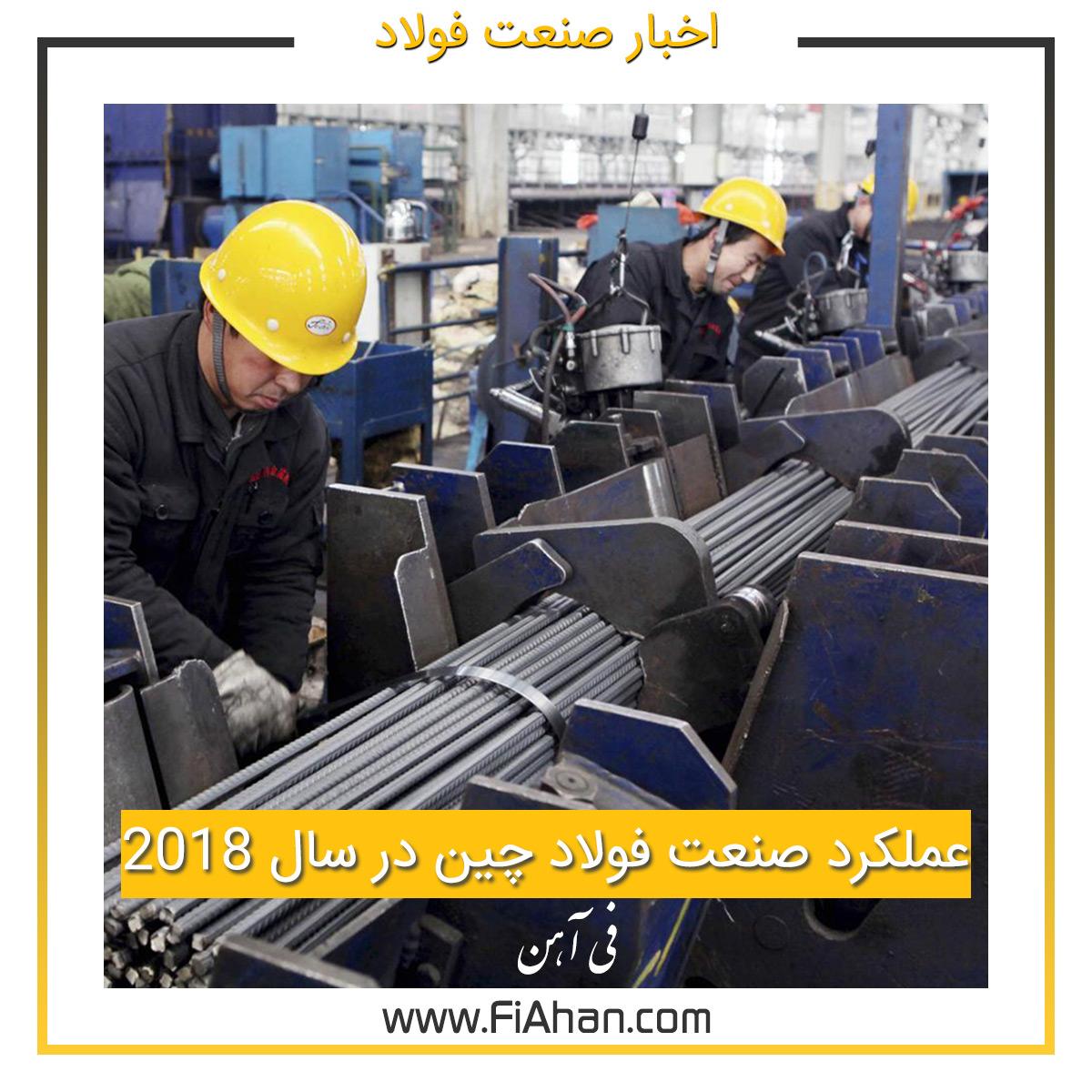 عملکرد صنعت فولاد چین در سال 2018