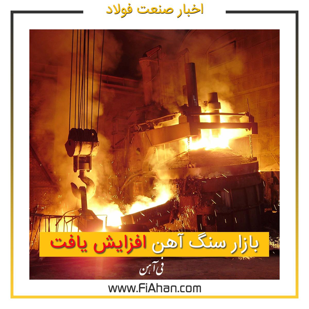 بازار سنگ آهن افزایش یافت