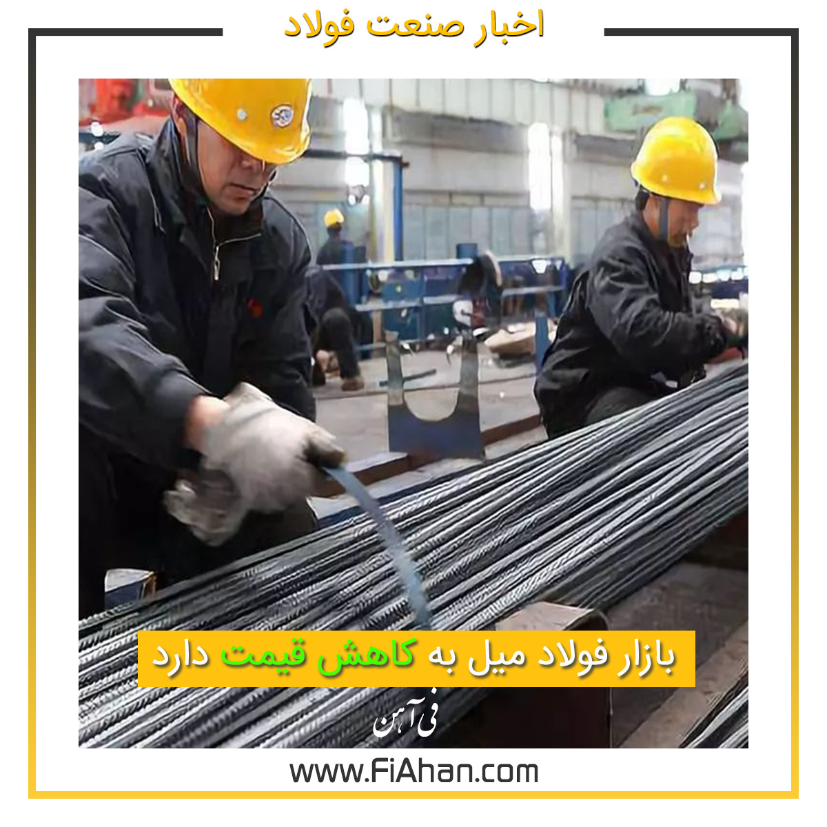 بازار فولاد میل به کاهش قیمت دارد