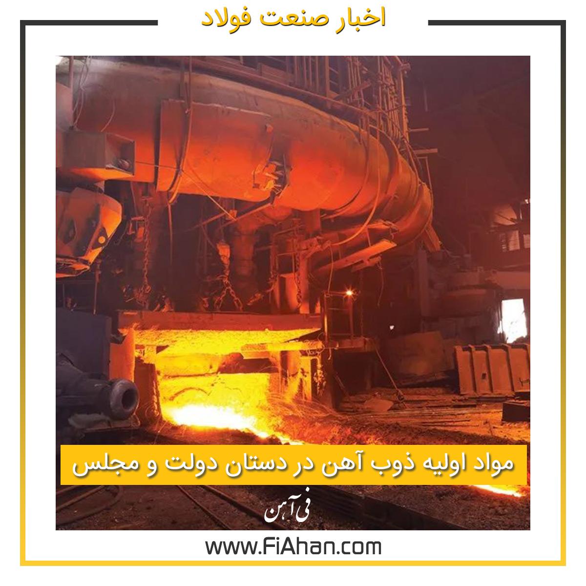 مواد اولیه ذوب آهن در دستان دولت و مجلس