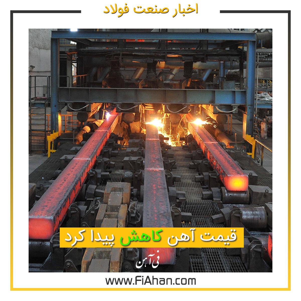 قیمت آهن کاهش پیدا کرد