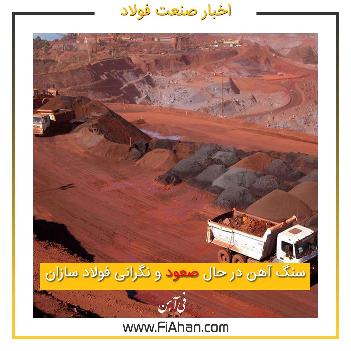 سنگ آهن در حال صعود و نگرانی فولاد سازان