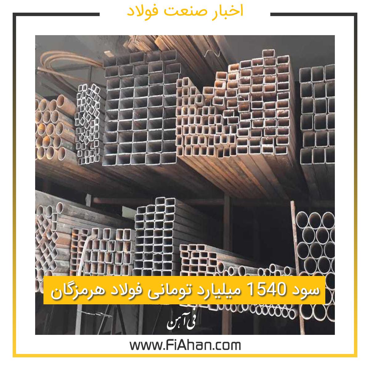 افازیش سود فولاد