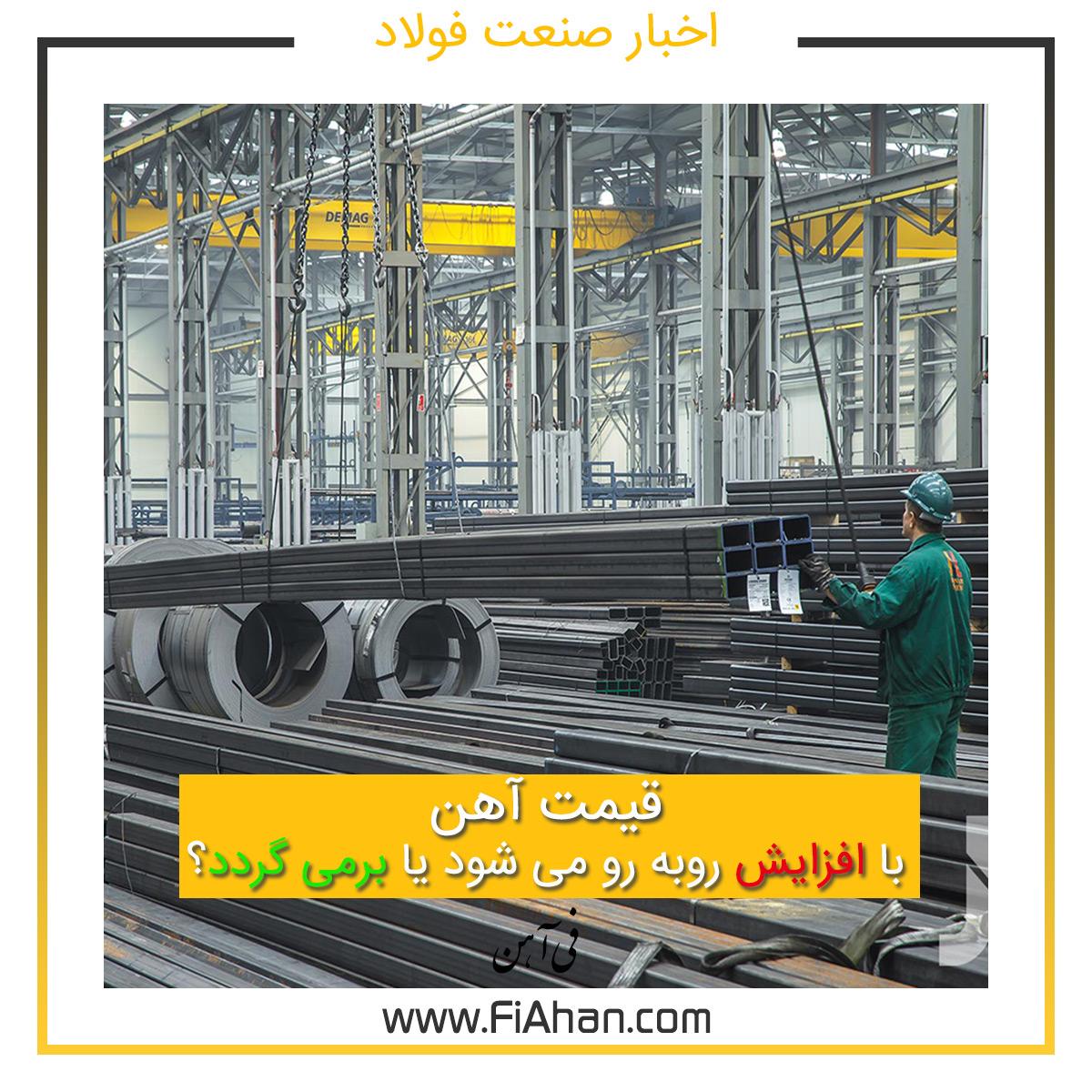 قیمت آهن با افزایش روبه رو می شود یا برمی گردد؟