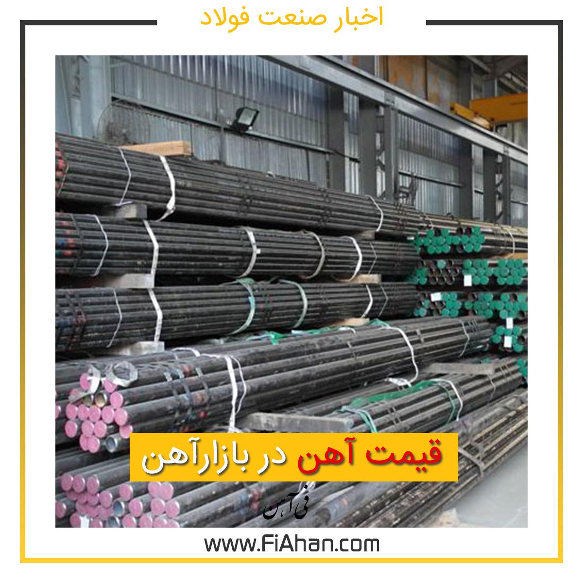 قیمت آهن در بازارآهن