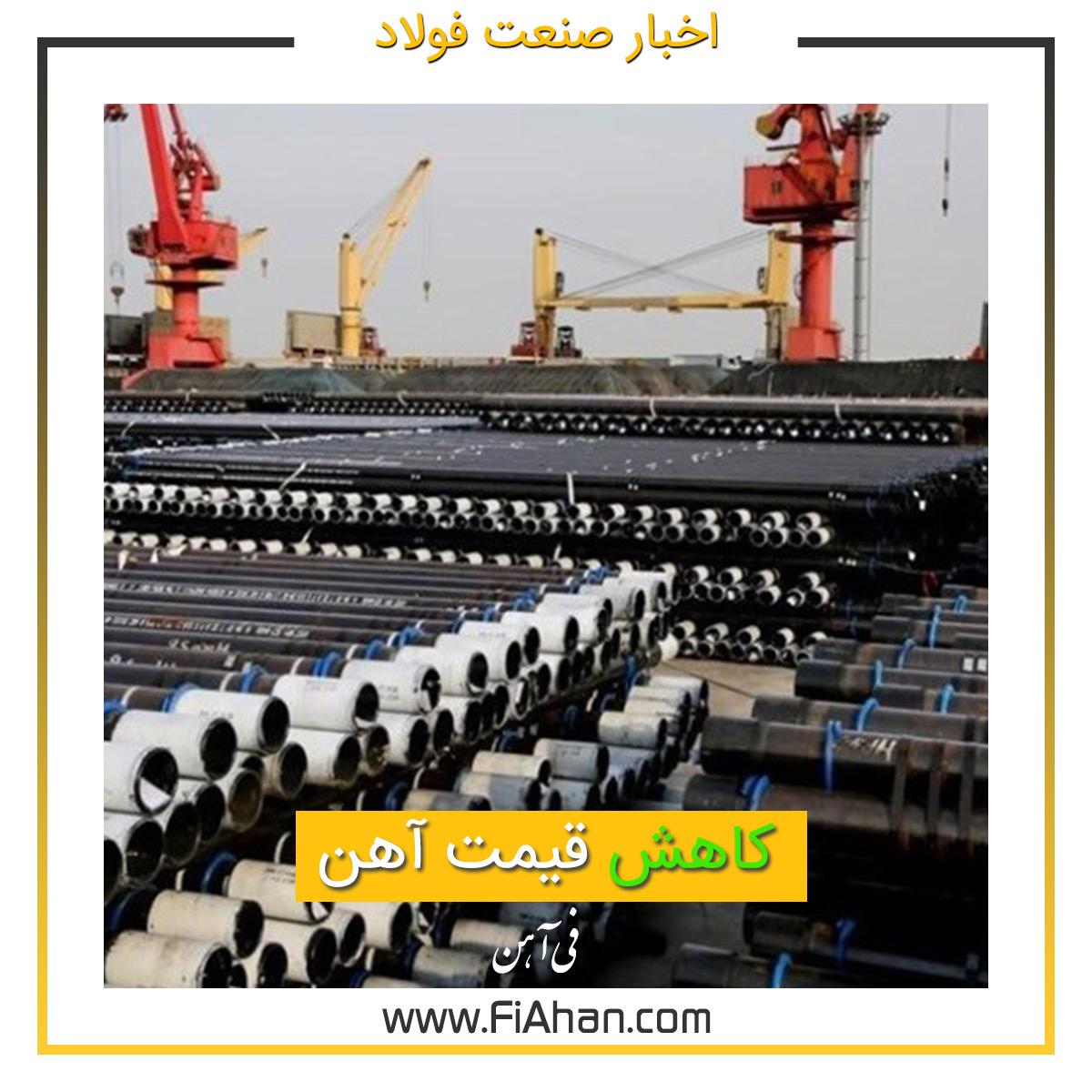 کاهش قیمت آهن