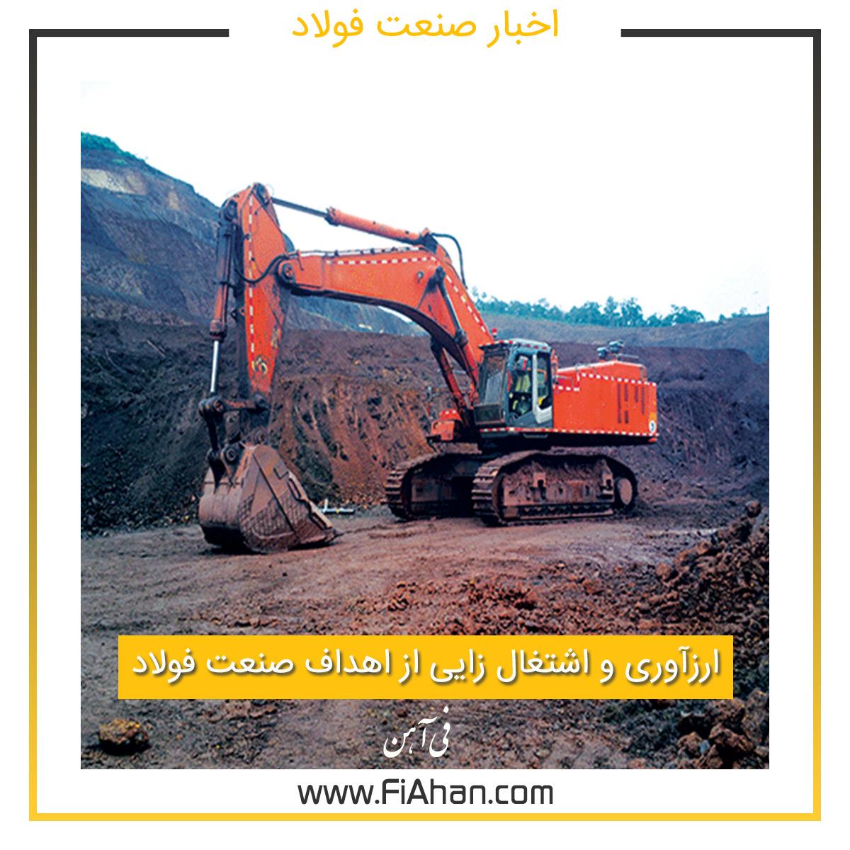 ارزآوری و اشتغال زایی از اهداف صنعت فولاد