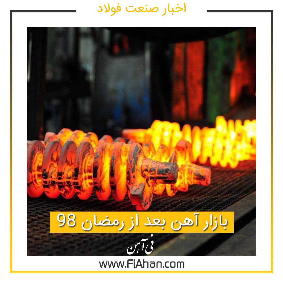 بازار آهن بعد از رمضان 98