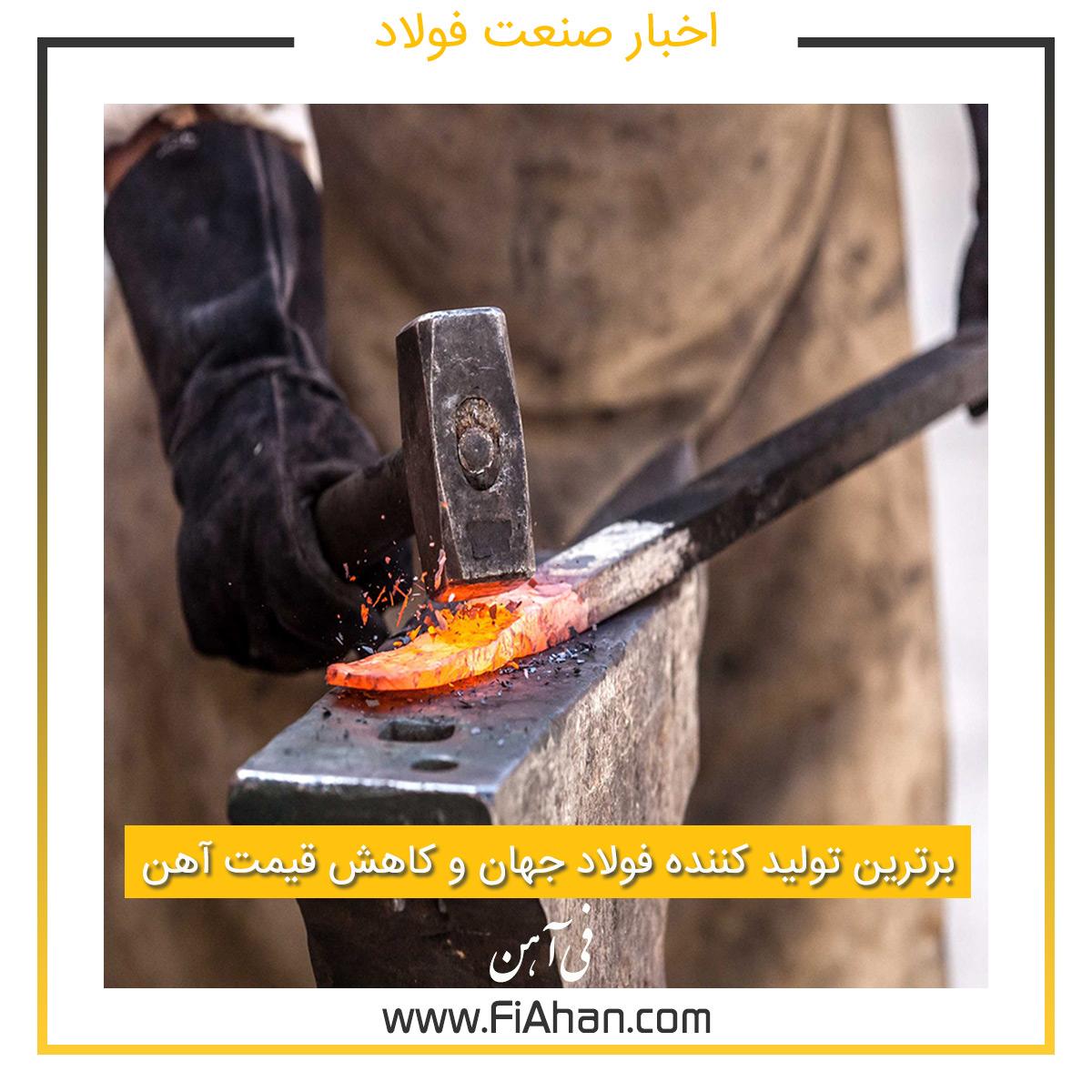 تولید کننده فولاد جهان