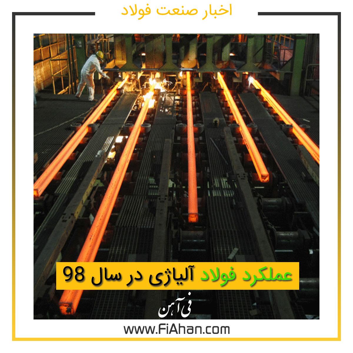 عملکرد فولاد آلیاژی در سال 98