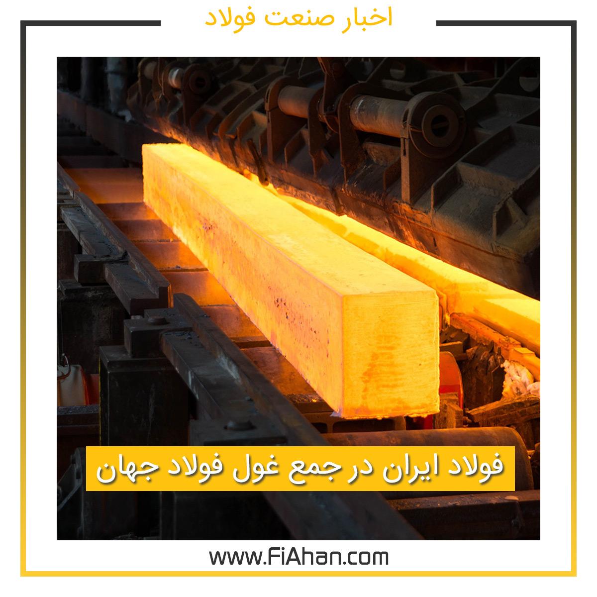 فولاد ایران در جمع غول فولاد جهان