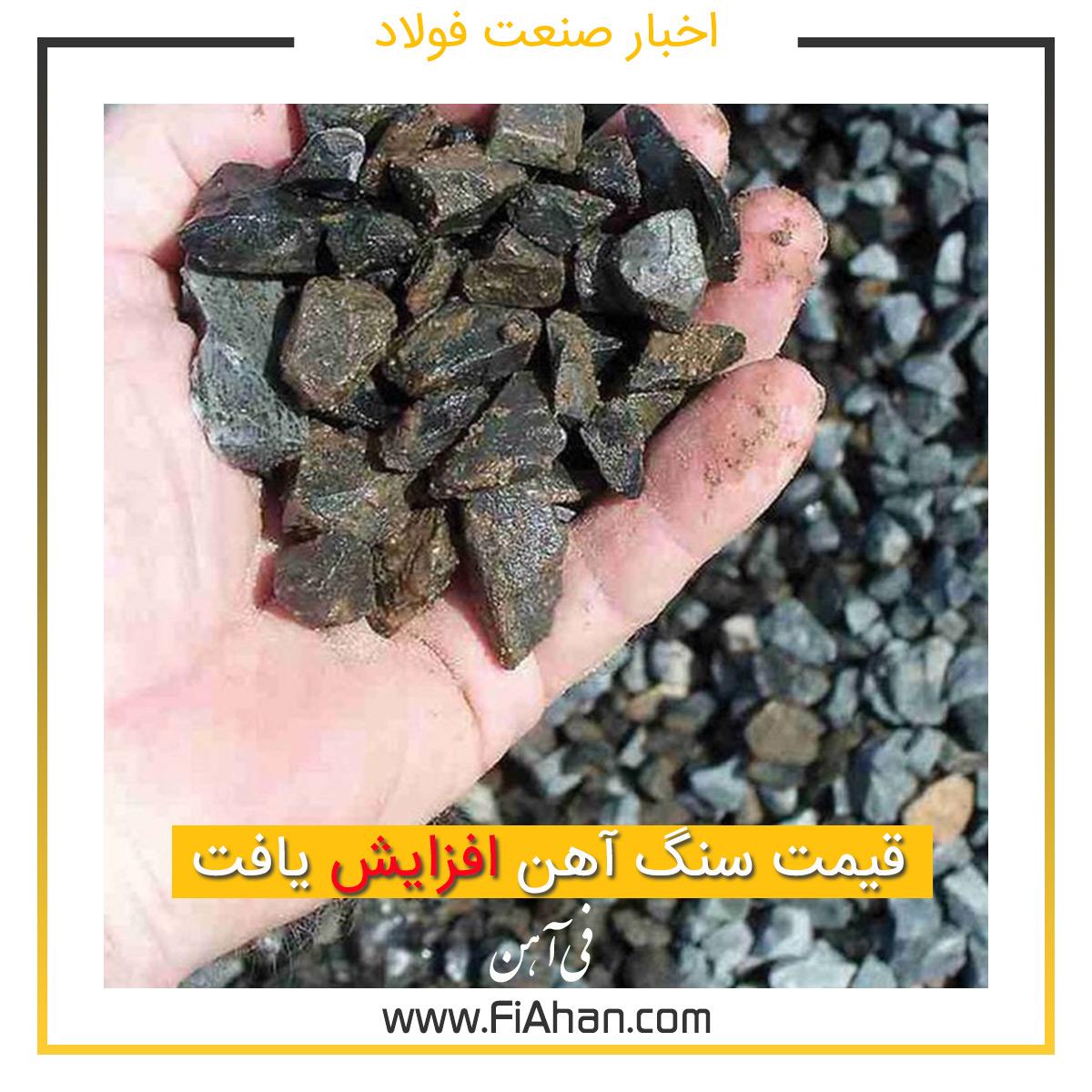 قیمت سنگ آهن افزایش یافت.