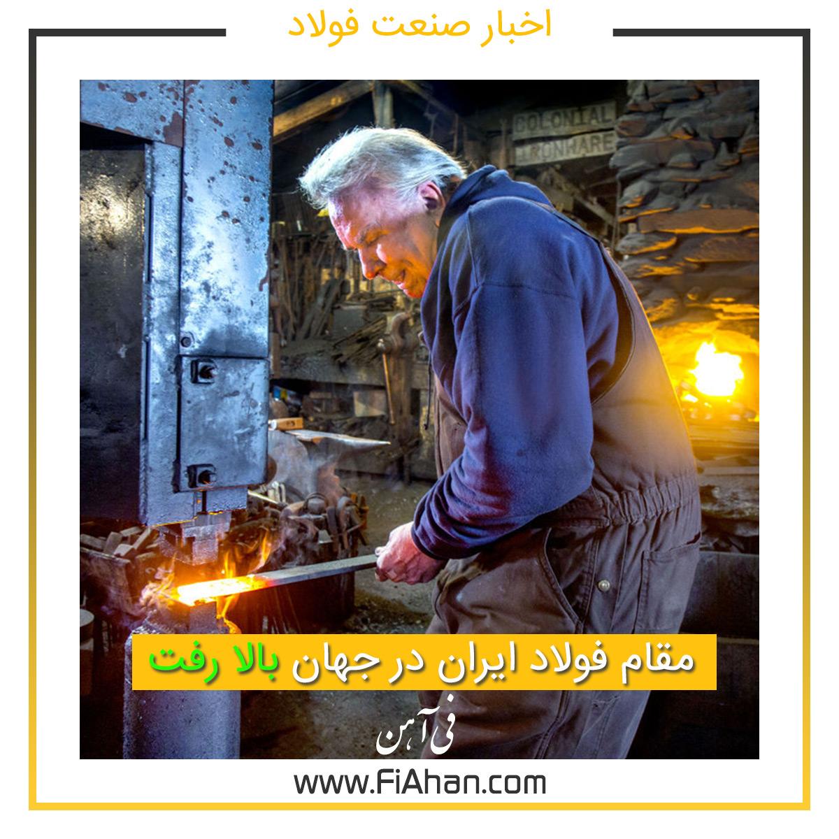 مقام فولاد ایران در جهان بالا رفت