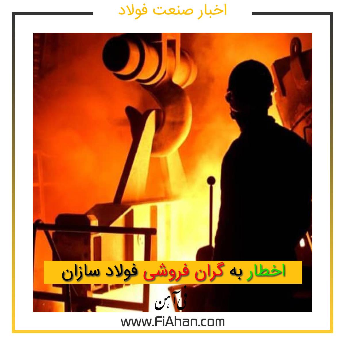 گران فروشی فولاد سازان