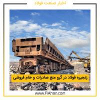 زنجیره فولاد در گرو منع صادرات و خام فروشی