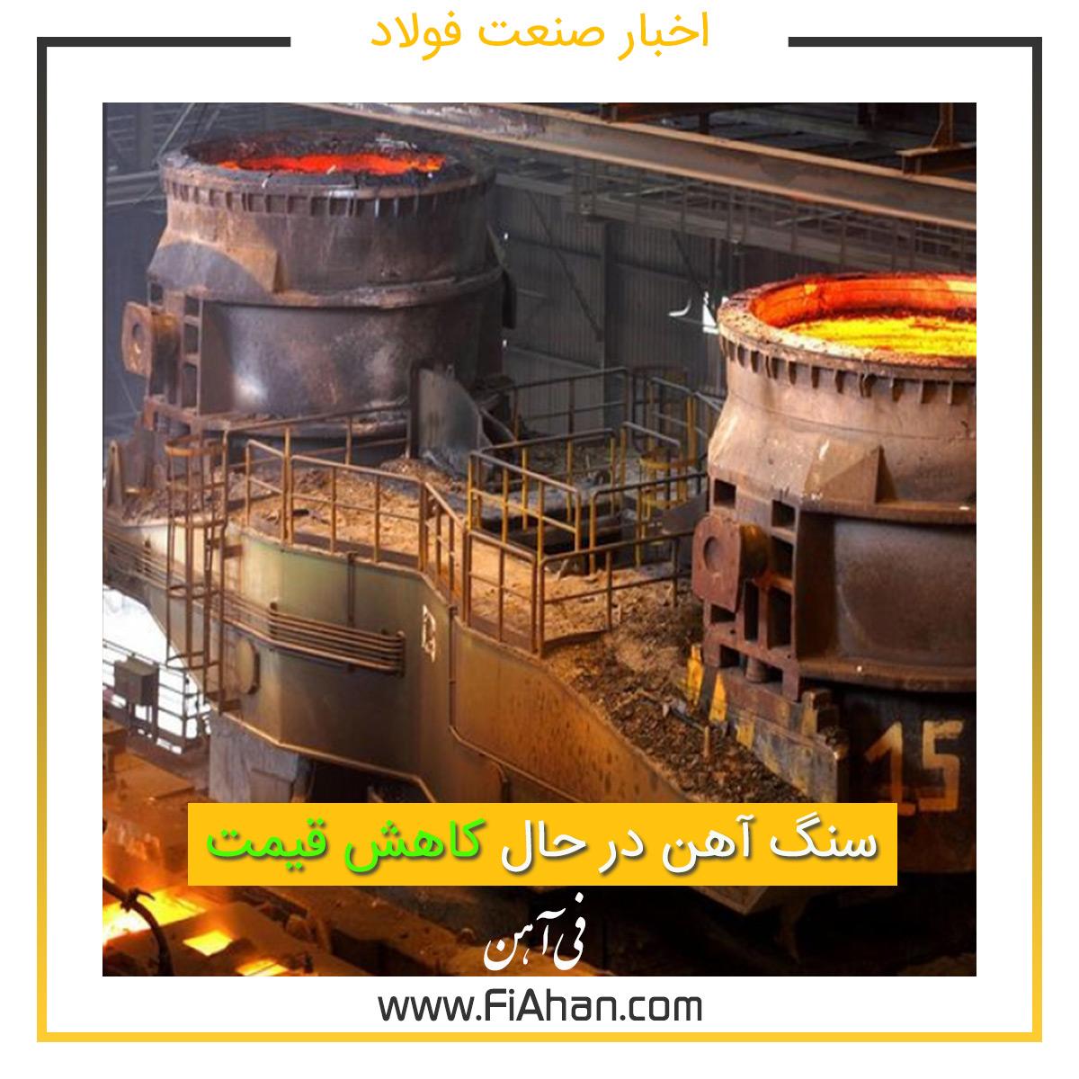 سنگ آهن در حال کاهش قیمت