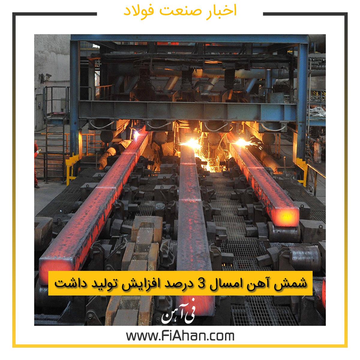 شمش آهن امسال 3 درصد افزایش تولید داشت
