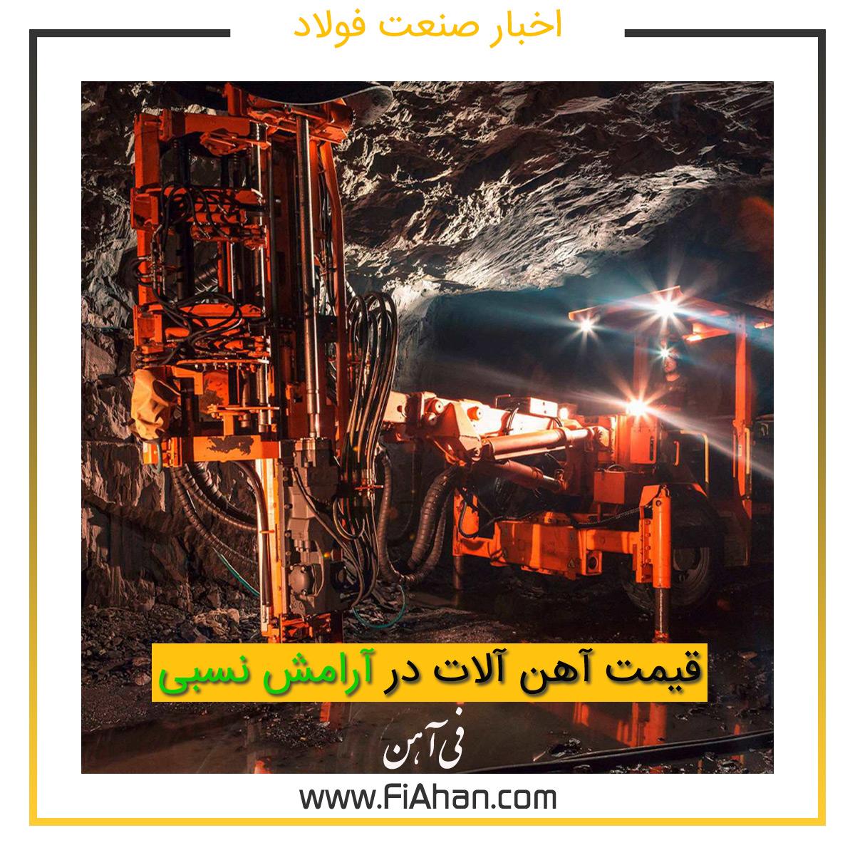 قیمت آهن آلات در آرامش نسبی