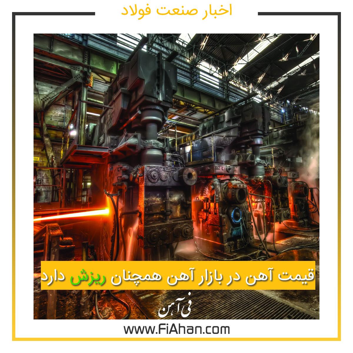 قیمت آهن در بازار آهن همچنان ریزش دارد