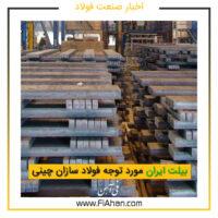 بیلت ایران مورد توجه فولاد سازان چینی