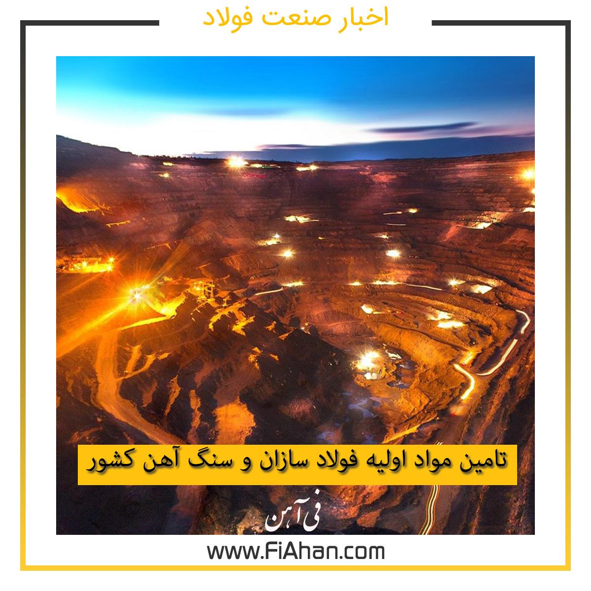 تامین مواد اولیه فولاد سازان و سنگ آهن کشور