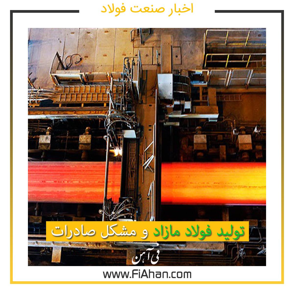 تولید فولاد مازاد و مشکل صادرات