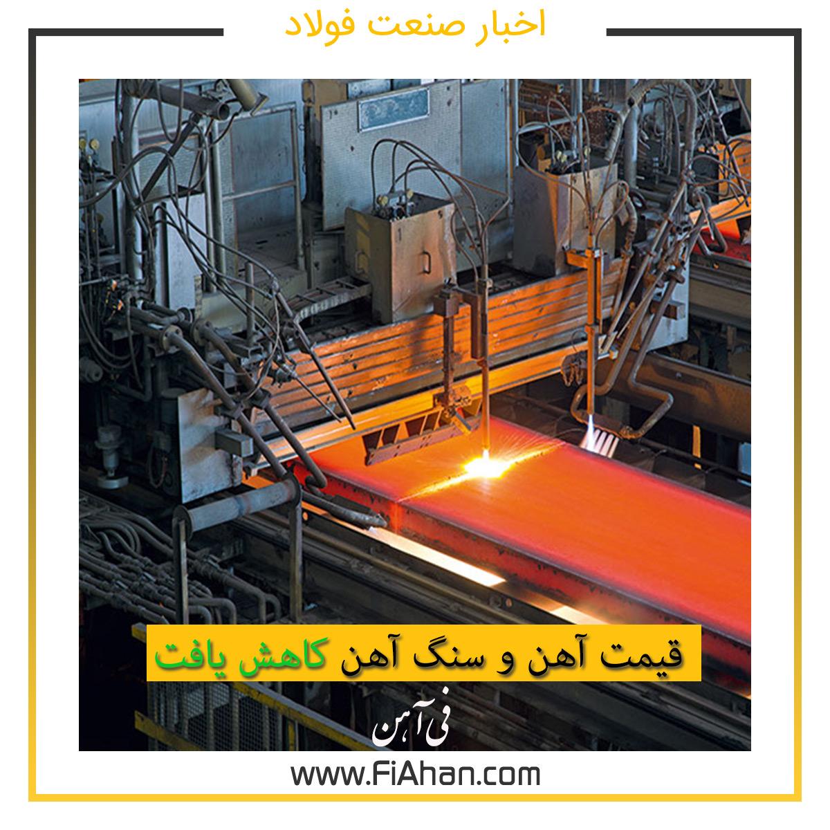 قیمت آهن و سنگ آهن کاهش یافت.