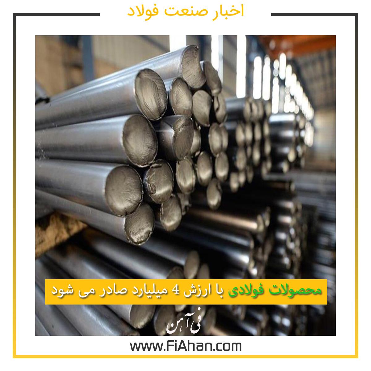 محصولات فولادی با ارزش 4 میلیارد صادر می شود