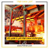 موانع صادرات صنعت فولاد ناشی از قوانین زائد