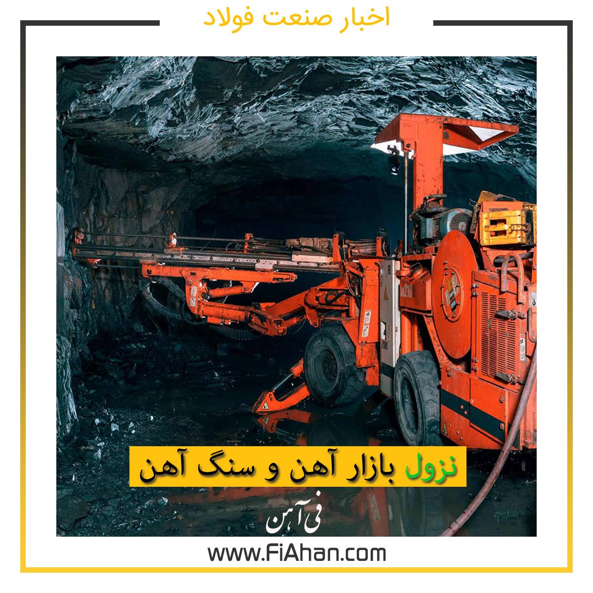 نزول بازار آهن و سنگ آهن