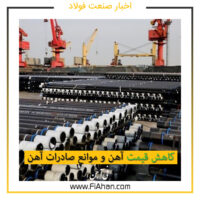 کاهش قیمت آهن و موانع صادرات آهن