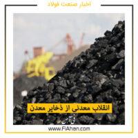 انقلاب معدنی از ذخایر معدن