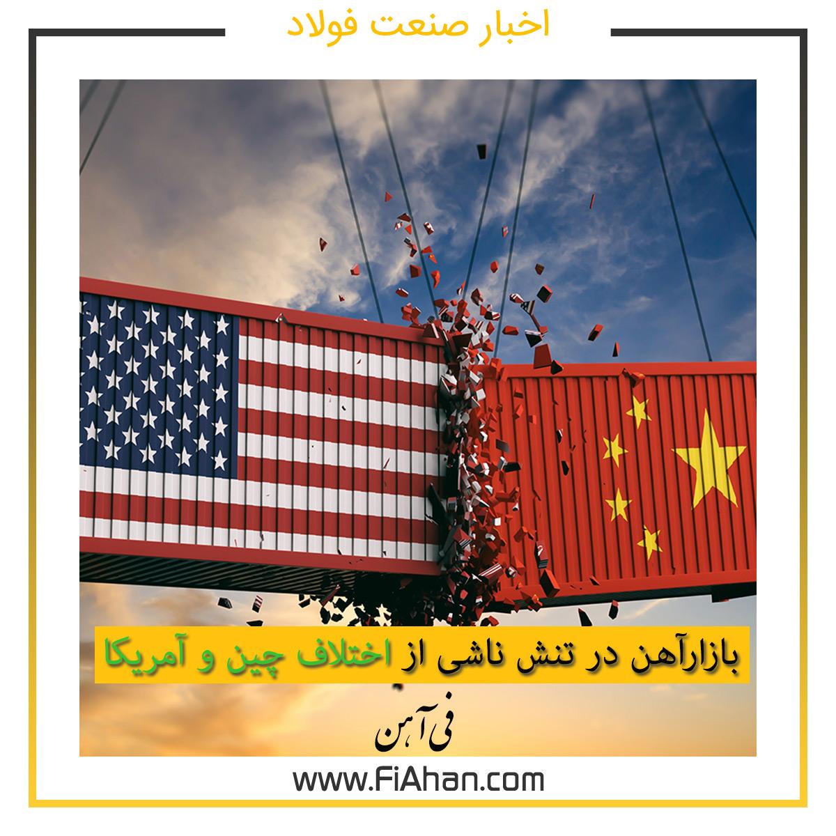 بازارآهن در تنش ناشی از اختلاف چین و آمریکا