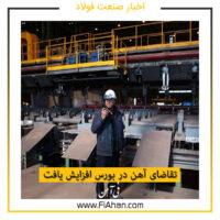 تقاضای آهن در بورس افزایش یافت