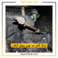 سنگ آهن در چین رونق گرفت